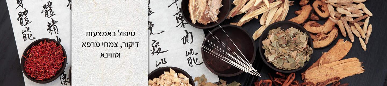 טיפול באמצעות דיקור, צמחי מרפא וטווינא